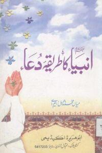 Ambiya a.s Ka Tareeqa e Dua by Mian Muhammad Jamil M.A