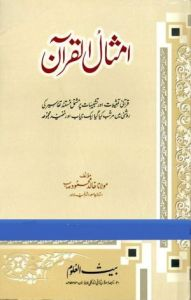 Amsal Ul Quran By Maulana Khalid Mahmood