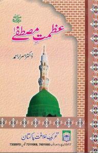 Azmat e Mustafa s.a.w by Dr. Israr Ahmed