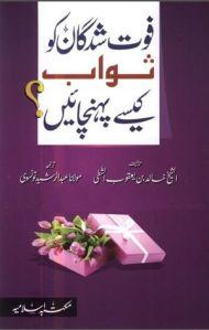 Fout Shudgan Ko Sawab Kaisay Pohchain By Khalid bin Yaqoob Ashuti