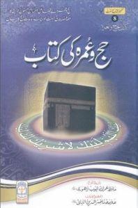 Hajj o Umrah Ki Kitab by Hafiz Imran Ayub Lahori