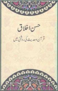 Husan e Ikhlaq Quran o Hadees Ki Roshni Main