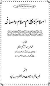 Islam Ka Nizam e Salam o Musafaha By Maulana Muhammad Tabrez Alam Haleemi Qasmi