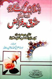 Islam Main Aurat Ka Darja Aur Uss Kay Haqooq o Faraiz By Azizullah Nadvi