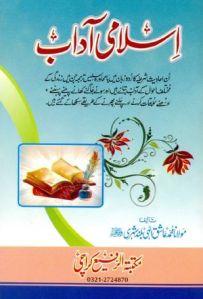 Islami Aadab By Maulana Ashiq Ilahi Madni