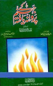 Jahannam Kay Parwana Yafta By Allama Ahmad Khalil Juma