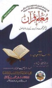 Moallim e Quran Ki Tameer e Shakhsiyat Aur Tarbiyat Ke Chand Rahnuma Asool by Dr. Hazim Saeed Haider