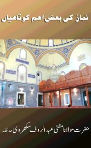 Namaz ki Baaz Eham Kotahiyan By Maulana Abdul Rauf Sakharvi