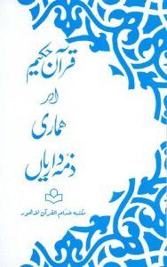 Quran e Hakim aur Hamari Zimedarian