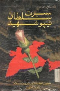 Seerat Sultan Tipu Shaheed by Muhammad Ilyas Nadvi