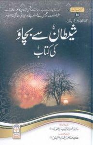 Shaitan Se Bachao Ki Kitab by Hafiz Imran Ayub Lahori
