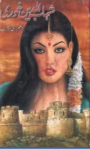 Sultan Shahab ud Din Ghauri By Aslam Rahi M.A