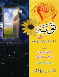 Toba Magar Kaisay (Haqeeqat, Fazail, Sharoot aur Tariqa e kar)