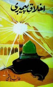 Akhlaq e Payambari by Talib Al Hashmi
