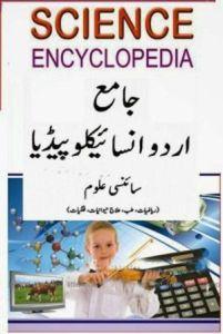 Complete Urdu Encyclopedia Scienci Uloom