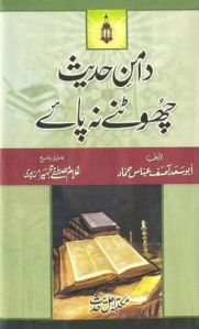 Daman e Hadees Chootney Na Paey by Abu Saad Asif Abbas Hammad