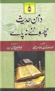 Daman e Hadees Chootney Na Paey by Abu Saad Asif Abbas Hammad