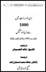Din Raat Main 1000 Se Zeyada Suntain by Khalid Al Hasenan