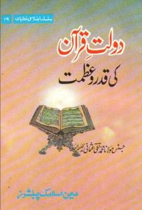 Dolat e Quran Ki Qadar o Qeemat by Mufti Muhammad Taqi Usmani
