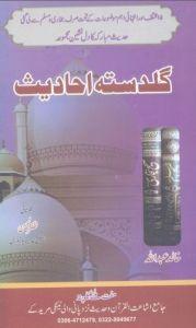 Guldasta e Ahadees by Khalid Abdullah