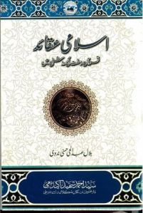 Islami Aqaid By Bilal Abdul Hai Hasani Nadvi