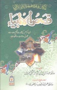 Qasas ul Ambiya a.s by Imam Ibne Kaseer translated by Hafiz Imran Ayub Lahori