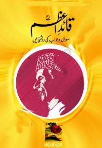 Quaid e Azam (Sawal o Jawab Ki Roshni Main)
