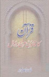 Quran Ka Qanoon E Arooj O Zawal By Maulana Abul Kalam Azad