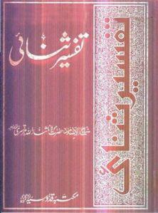 Tafseer Sanai by Maulana Sanaullah Amratsari