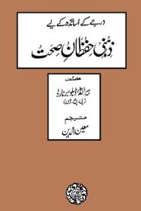 Zaehni Hifzan e Sehat by Herald W. Bernard