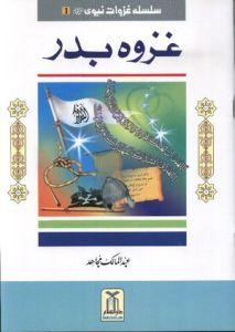 Ghazwa e Badar By Abdul Malik Mujahid