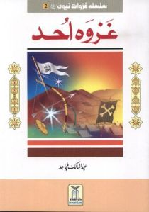 Ghazwa e Uhad By Abdul Malik Mujahid