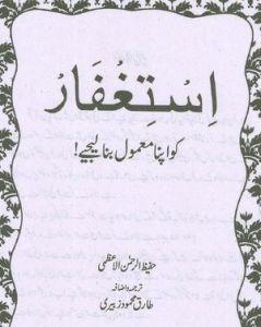 Istaghfar Ko Apna Mahmool Banaeye by Hafeez ur Rehman Al Ahzmi