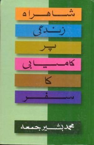 basheer juma books