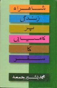Shahra e Zindgi per Kamyabi ka Safar By M Basheer Juma