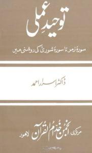 Toheed e Amli (Surah Zumar ta Surah Shura ki Roshni Main) by Dr. Israr Ahmed