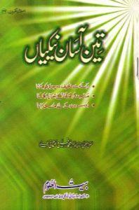 3 Aasan Naikiyan by Mufti Rafi Usmani
