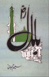 Bilal (R.A) By Saleem Gillani