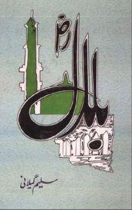 Bilal (R.A) By Saleem Gillani