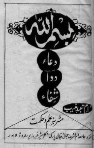 Bismillah - Dua, Dawa, Shifa by Umme Abde Muneeb