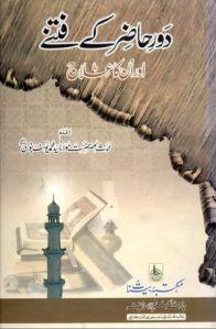 Daur e Hazir Ke Fitnay Aur Un Ka Ilaj By Maulana Muhammad Yusuf Binori