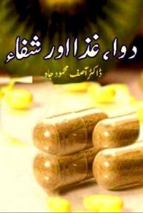 Dawa Ghiza Aur Shifa by Dr. Asif Mehmood Jah
