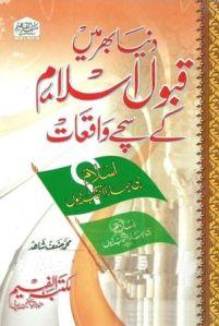 Dunya Bhar Main Qabool e Islam Ke Sachay Waqiat by Muhammad Hanif Shahid