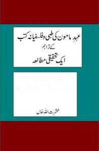 Ehd e Mamoon ki Tibbi o Falsafyana Kutb Ke Tarajam by Ishrat Ullah Khan