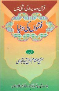 Fitno Ki Dunya by Mufti Ehtesham ul Haq Asya Abadi