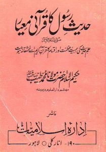 Hadees e Rasool s.a.w Ka Qurani Mayar by Maulana Muhammad Tayyab