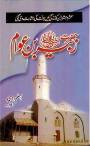 Hazrat Zubair Bin Awam R.A by Aslam Rahi M.A