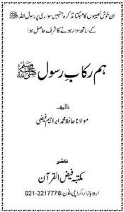 Hum Rakab e Rrasool s.a.w by Maulana Hafiz Muhammad Ibrahim Faizi
