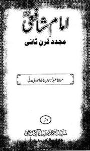 Imam Shaafi Mujadid Qarn e Sani by Maulana Abdul Subhan