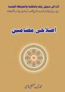 Islahi Mazameen by Muhammad Najeeb Sumbhli Qasmi